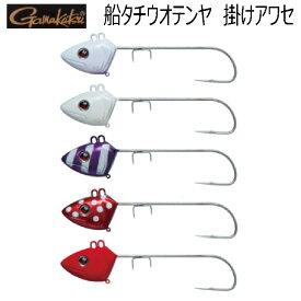 【釣り】GAMAKATSU 船タチウオテンヤ 掛けアワセ40号 42632【510】