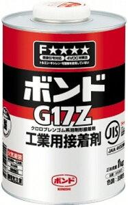 【接着用品】ボンド接着剤 工業用接着剤 G17Z 1kg 43837【567】