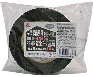 【接着用品】まつうら工業PEクロス 養生テープ 黒 50mm×50m 169【163】