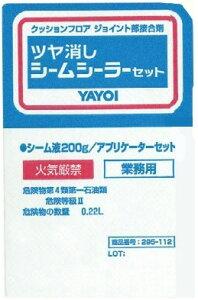 【補修用品】YAYOI(ヤヨイ化学)ツヤ消しシームシーラー 200gセット 295-112【527】
