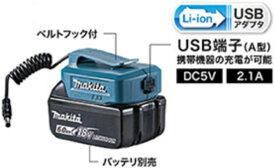 14.4V/18V用 バッテリホルダ マキタ PE00000022【460】