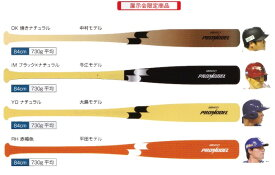 【野球バット】SSK(エスエスケイ)一般軟式木製バットPRO MODEL(プロモデル)SBB4021【350】