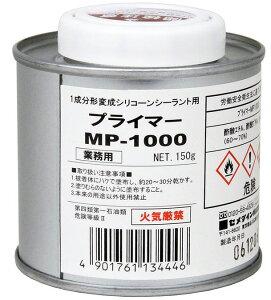 【パテ・コーキング用品】セメダインプライマー MP1000 150g SM-001【562】