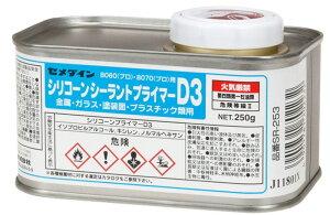 【パテ・コーキング用品】セメダインシリコーンシーラント プライマーD3 250g SR-253【562】