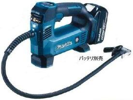 18V 充電式空気入れ(本体のみ) マキタ MP180DZ【460】
