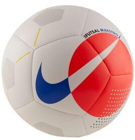 【フットサルボール】NIKE(ナイキ)フットサル マエストロ SC3974-101【350】
