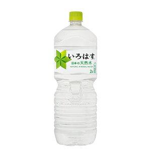 い・ろ・は・す PET 2L (6本×1ケース) ミネラルウォータ 軟水 ペットボトル
