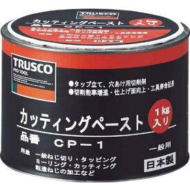 【補修・ケミカル用品】TRUSCO中山(トラスコ)カッティングペースト 1Kg 123-6857【162】