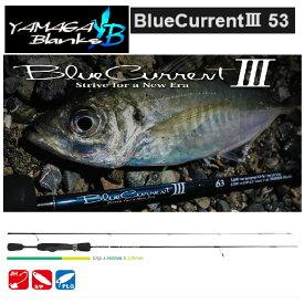 【釣り】YAMAGA BLANKS BLUE CURRENT 53【510】