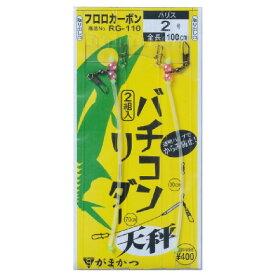 【釣り】GAMAKATSU バチコンリーダー 天秤 RG-110 42655【510】
