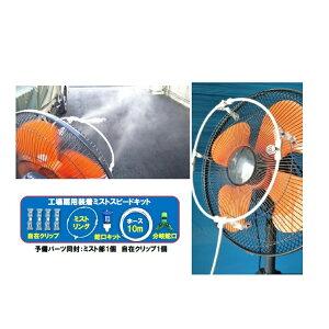 【ウォーターミスト】結一産業 工場扇用装着ミスト スピードキット【526】