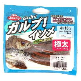【釣り】Berkley Gulp! Saltwater Isome Futomi 4inch 極太【510】