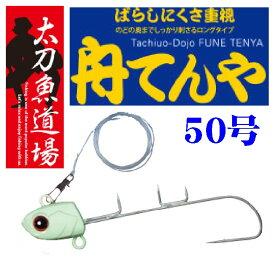【釣り】MajorCraft 舟てんや 50号【510】