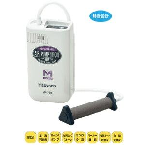 【釣り】Hapyson 充電式エアーポンプ YH-760【510】