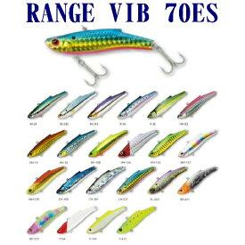 【釣り】bassday RANGE VIB 70ES【510】
