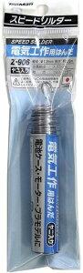 【溶接・ロウ付け用品】TOPMAN(トップマン)スピードソルダー 電気工作用はんだ Z-906【524】