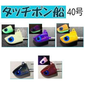 【釣り】三宅商店 タッチポン船 40号【510】