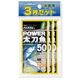 【釣り】LUMICA パワー太刀魚50 イエロー※2本入り 3枚セット【510】