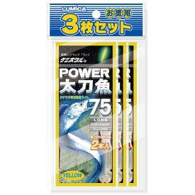 【釣り】LUMICA パワー太刀魚75 イエロー(2本入り)3枚セット【510】