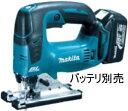 18V 充電式 ジグソー(本体のみ) マキタ JV182DZK【460】【ラッキーシール対応】