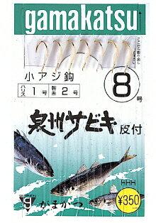 【釣り】がまかつ 3H 泉州サビキ 金 S106 13701 【110】