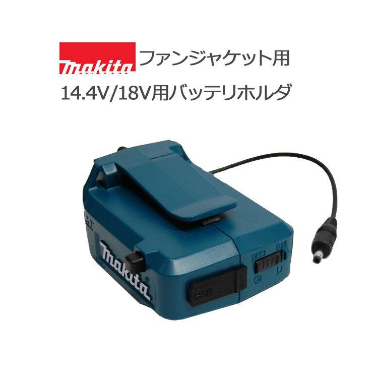 充電式 ファンジャケット用 バッテリホルダ マキタ(MAKITA) 14.4V/18V対応