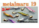 【釣り】【BREADEN】メタルマル 19g 【110】【 新生活応援!SALE中は  ☆ ポイント 2倍 ☆ 】
