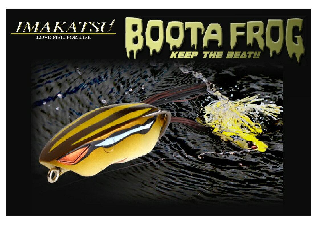 【釣り】【ルアー】【IMAKATSU】BOOTA FROG 【110】