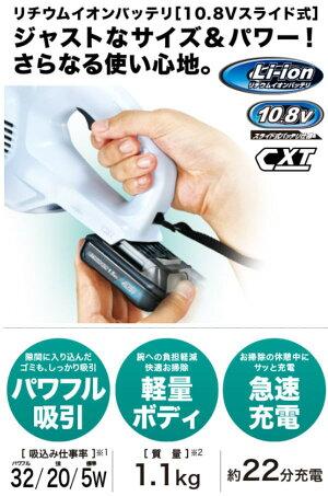 10.8V(1.5Ah)充電式クリーナマキタCL107FDSHW【460】