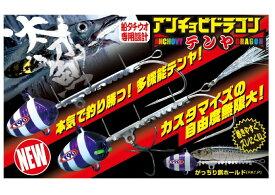 【釣り】【JACKALL】 太刀魚 アンチョビドラゴンテンヤ 40号 (150g) 【110】【ラッキーシール対応】