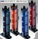 【釣り】MEIHO ロッドスタンド BM-250 Light【110】【ポイントアップ祭中は  ☆ ポイント 2倍 ☆ 】