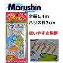 【釣り】マルシン漁具 るんるんサビキ(3枚セット)【110】
