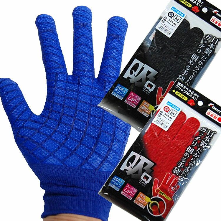 【作業手袋】NEW 吸ちゃん 777 3サイズ(S・M・L) 3色(黒・赤・紺)