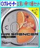 Eikosha air Spencer (cartridge) citrus (A1) 10