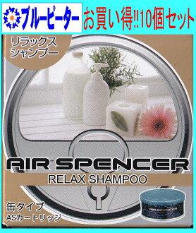 10个光荣公司空气斯潘瑟(墨盒)放松洗发水(A70)