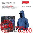 替えジャケット(充電式ファンジャケット用) マキタ(MAKITA) FJ301【460】
