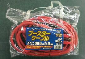 【ブースターケーブル】AUG(アウグ) G-99(300A-5.0m) 【500】【ラッキーシール対応】