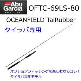 【釣り】Abugarcia OCEANFIELD TaiRubber OFTC-69LS-80【510】【ラッキーシール対応】