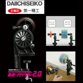 【釣り】第一精工 高速リサイクラー 2.0【110】