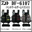 【釣り】【DAIWA】DF-6107(ベンチクールゲームベストIII)【110】