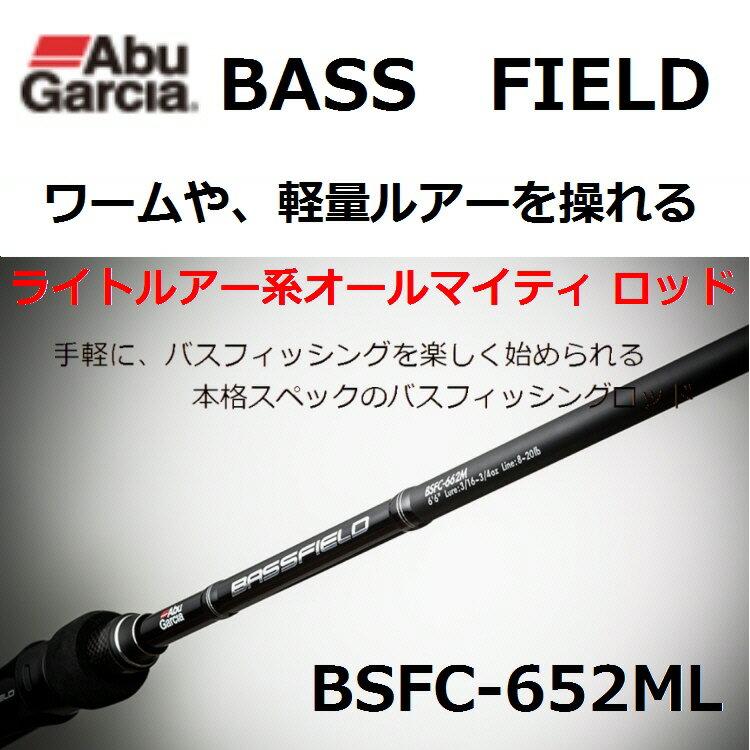 【釣り】AbuGarcia BASS FIELD バスフィールド BSFC-652ML【510】【ラッキーシール対応】