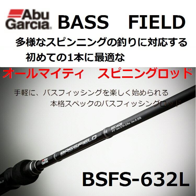 【釣り】AbuGarcia BASS FIELD バスフィールド BSFS-632L【510】【ラッキーシール対応】