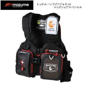 【送料込み】【釣り ライフジャケット】 Mazume レッドムーンライフジャケット ロックショアSP MZLJ-309【510】