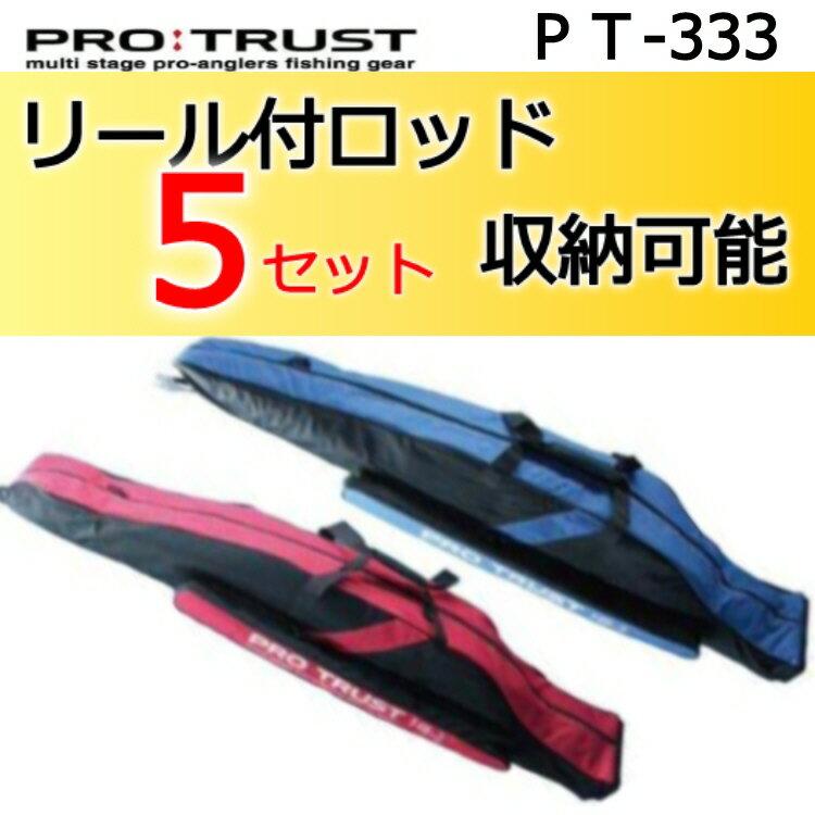 【釣り ロッドケース】PRO TRUST 多機能ロッドケース PT-333【510】