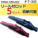 【釣り】PRO TRUST 多機能ロッドケース PT-333【110】【お買い物マラソン中は  ☆ ポイント 2倍 ☆ 】