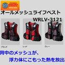 【釣り】オレンジブルー ウォーターロックス オールメッシュライフベスト WRLV-3121【110】
