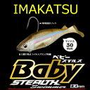 【釣り】IMAKATSU ベビーステルススイマー【110】