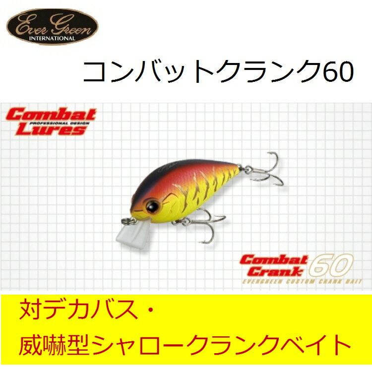 【釣り】EVER GREEN(エバーグリーン) コンバットクランク 60【110】【ラッキーシール対応】