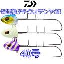 【釣り】DAIWA 快適船タチウオテンヤSS 40号【110】