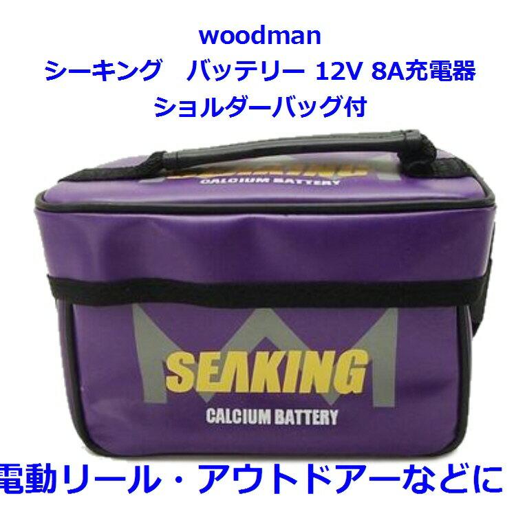 【釣り】ウッドマン シーキング バッテリー 12V 8A充電器・ショルダーバッグ付【510】